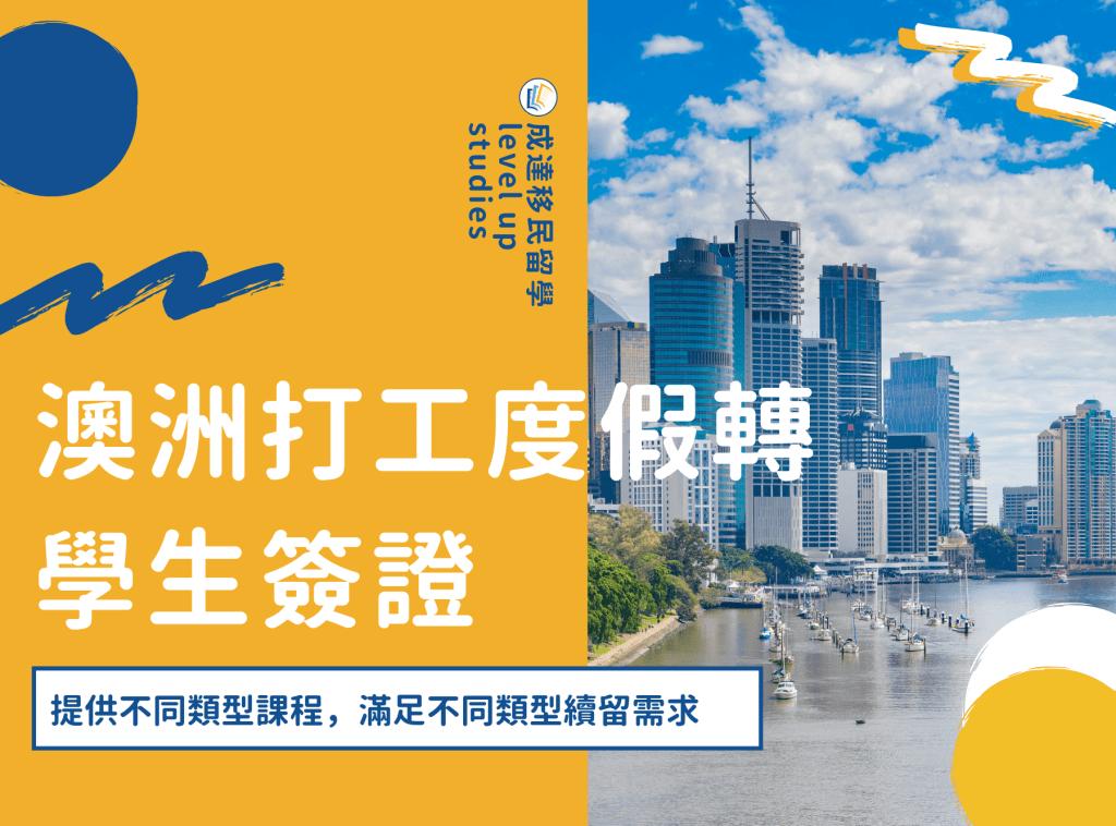 澳洲打工度假轉學生簽證 - 彈性、一技之長、技職移民、大學碩士移民課程
