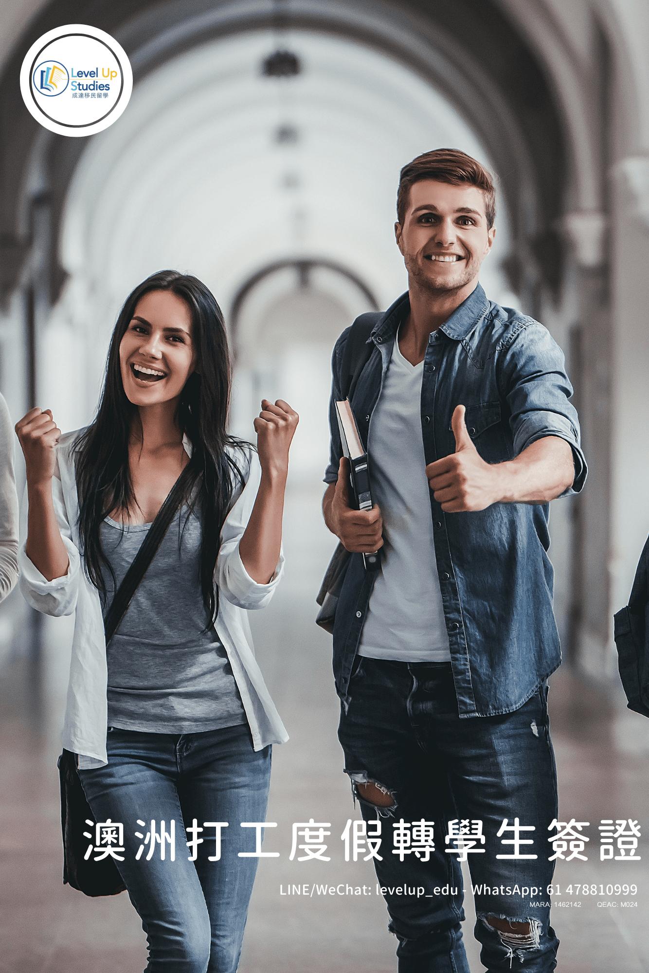 澳洲打工度假轉學生簽證