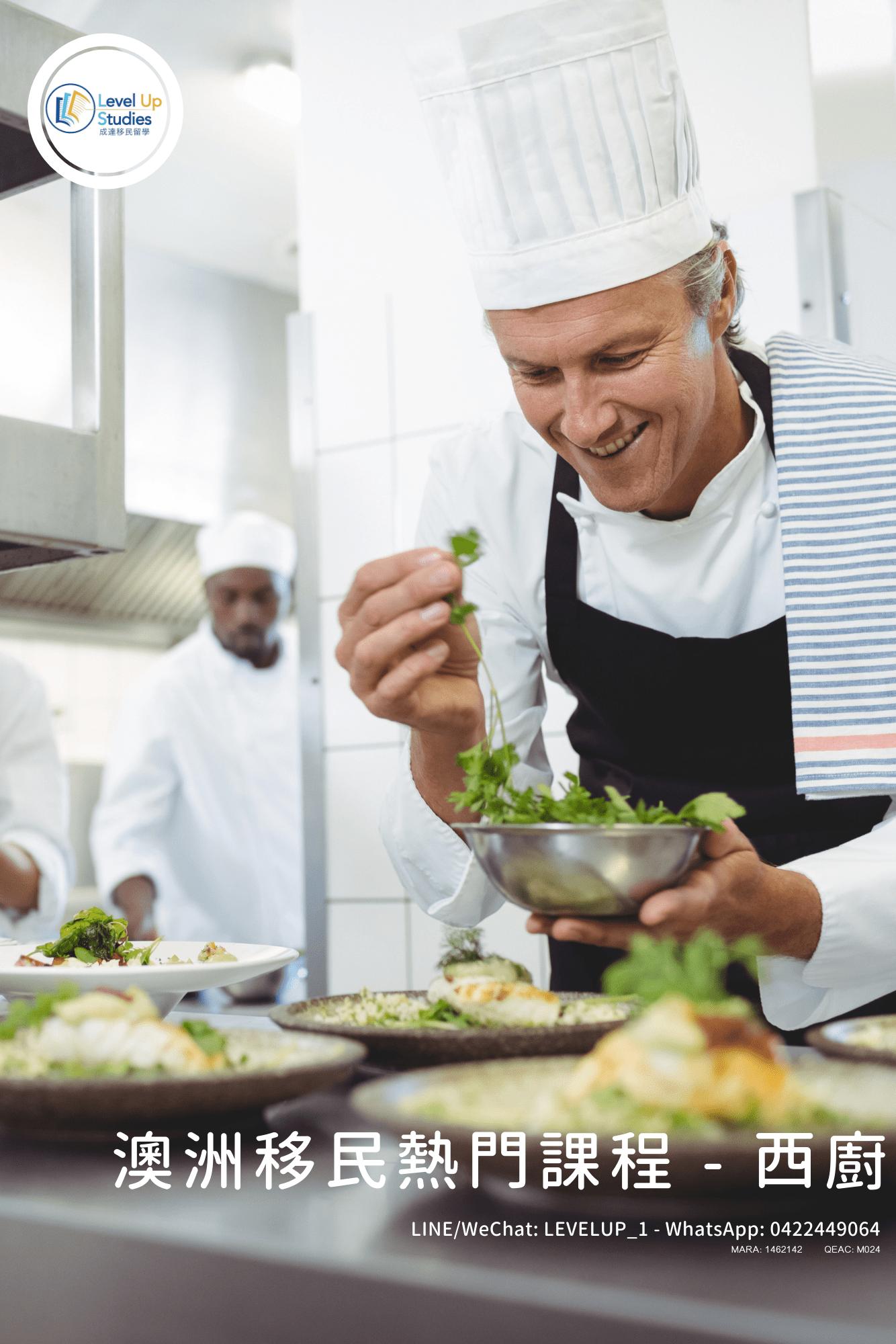 西廚薪水-澳洲工作-澳洲薪資-澳洲移民西廚-西廚打工度假