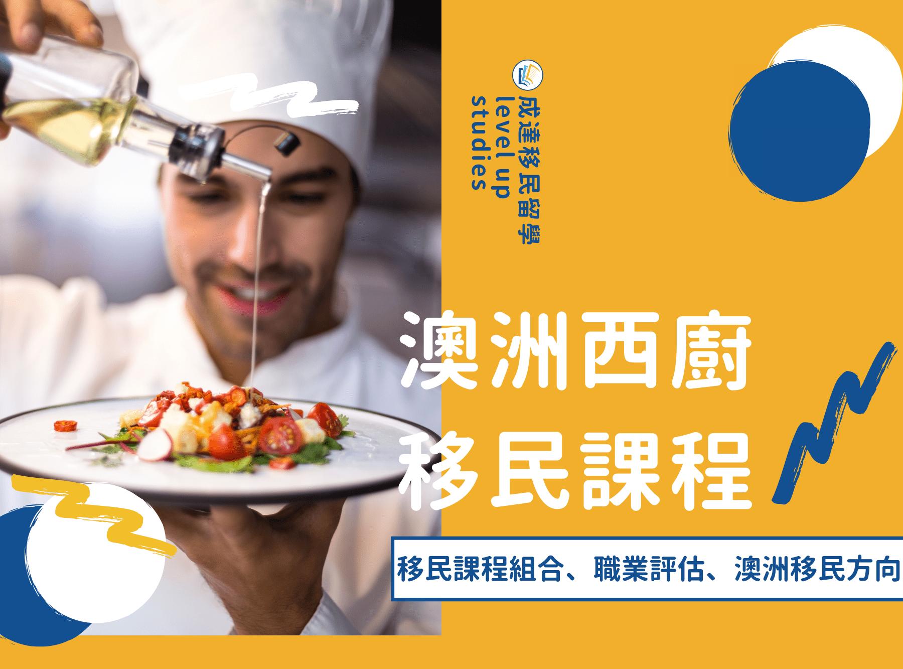 西廚-澳洲移民-西廚課程