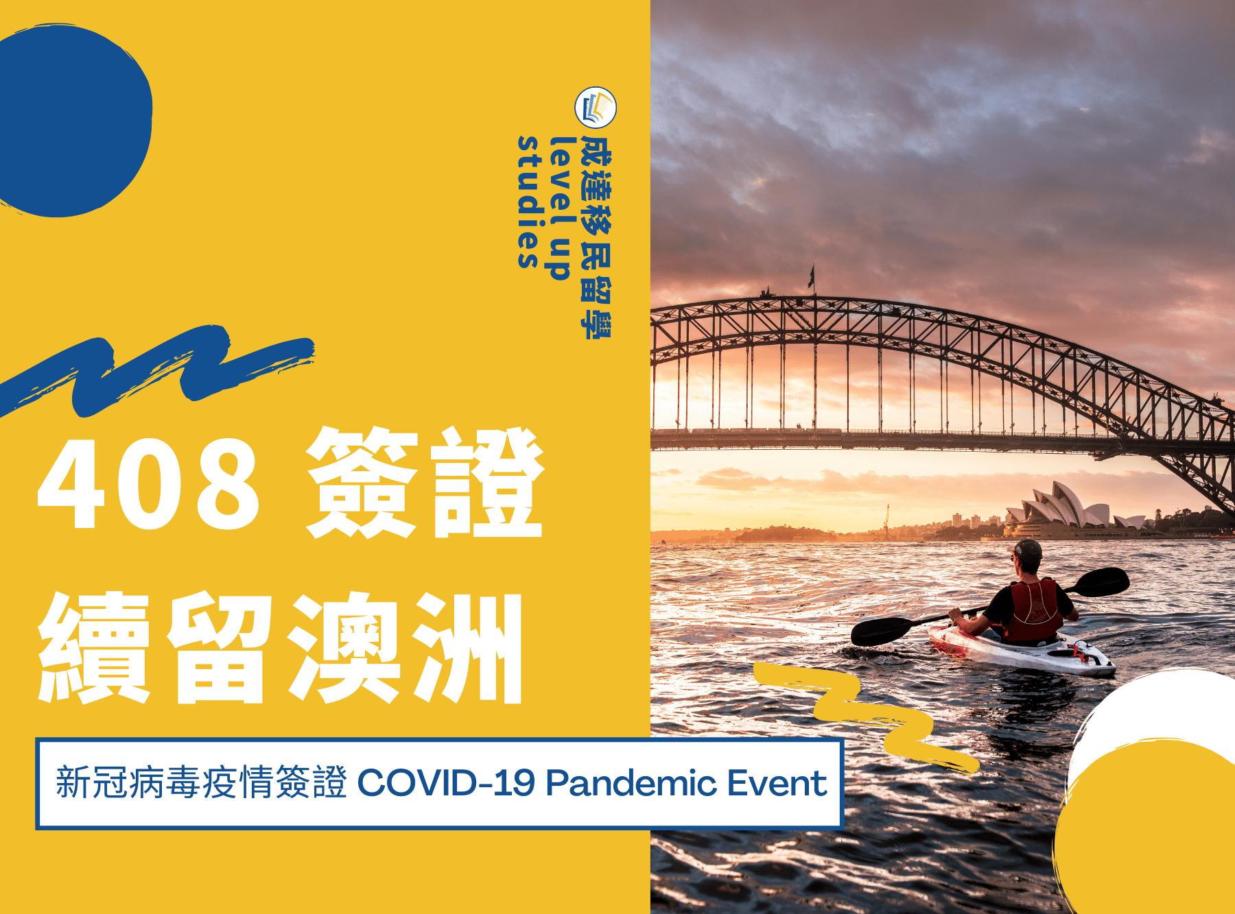 408簽證-澳洲續留簽證-澳洲臨時簽證