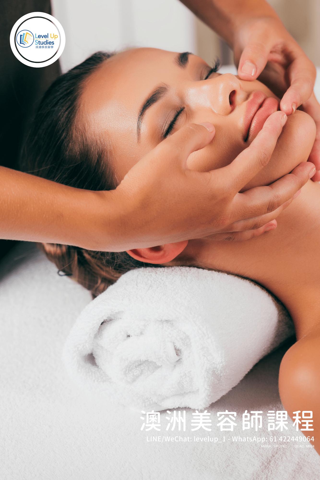 澳洲美容師培訓課程