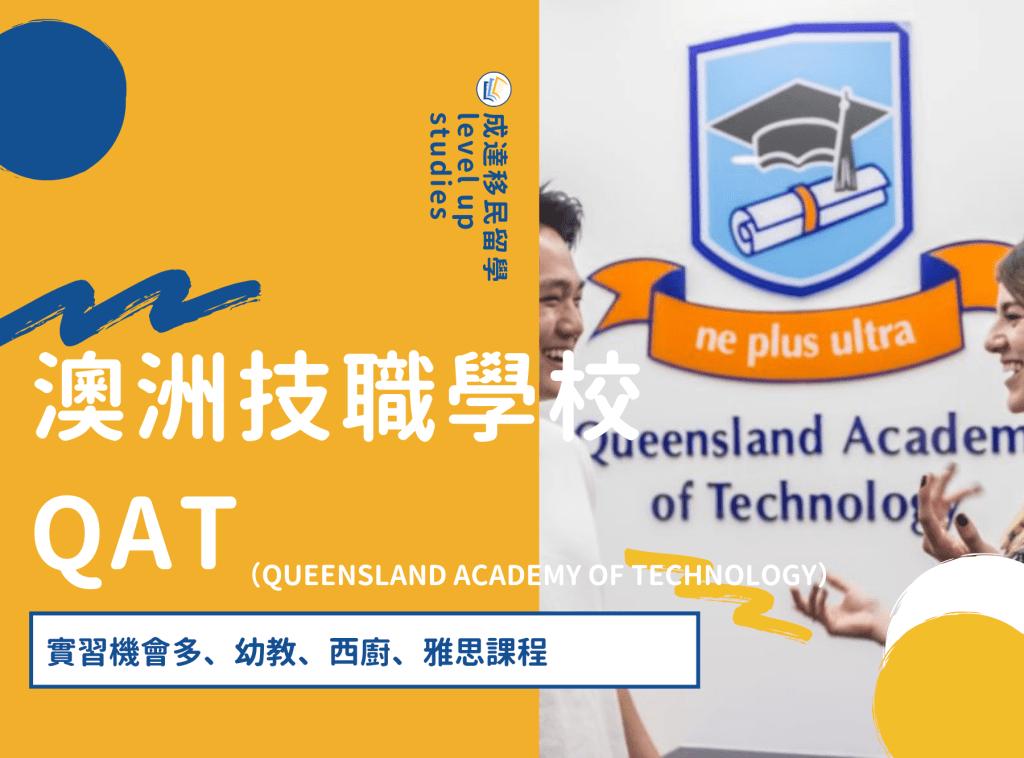 qat-Queensland Academy of Technology-澳洲技職學校