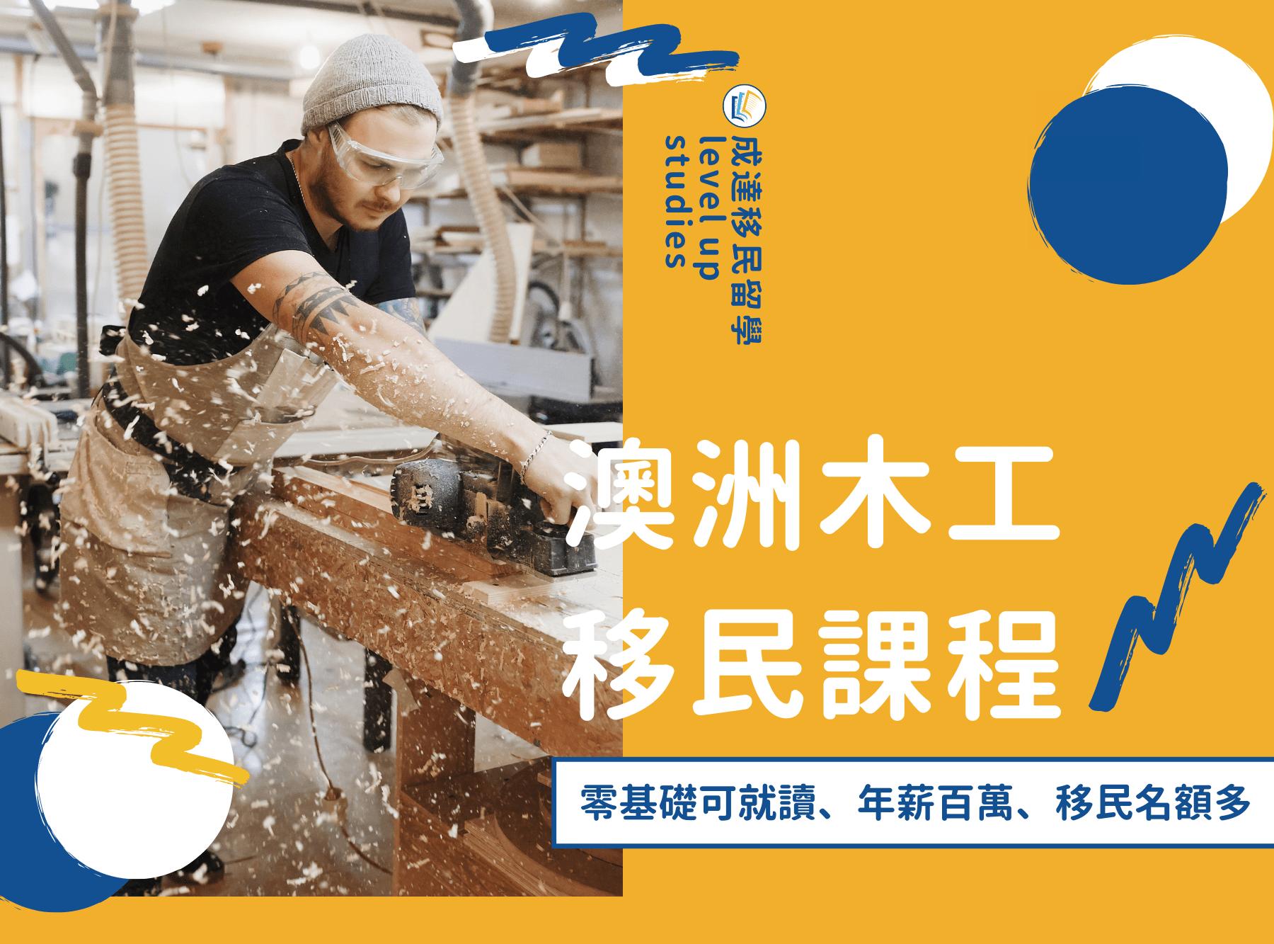 木工-技術移民-移民澳洲