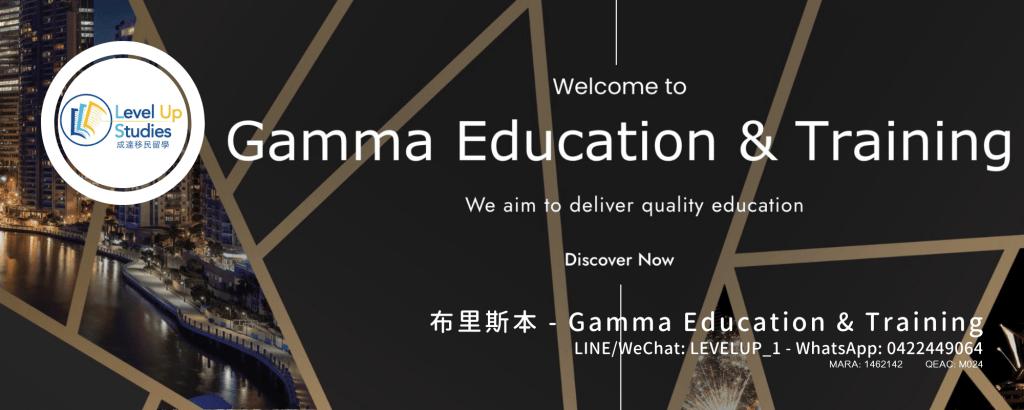 布里斯本西廚學校Gamma Education & Training