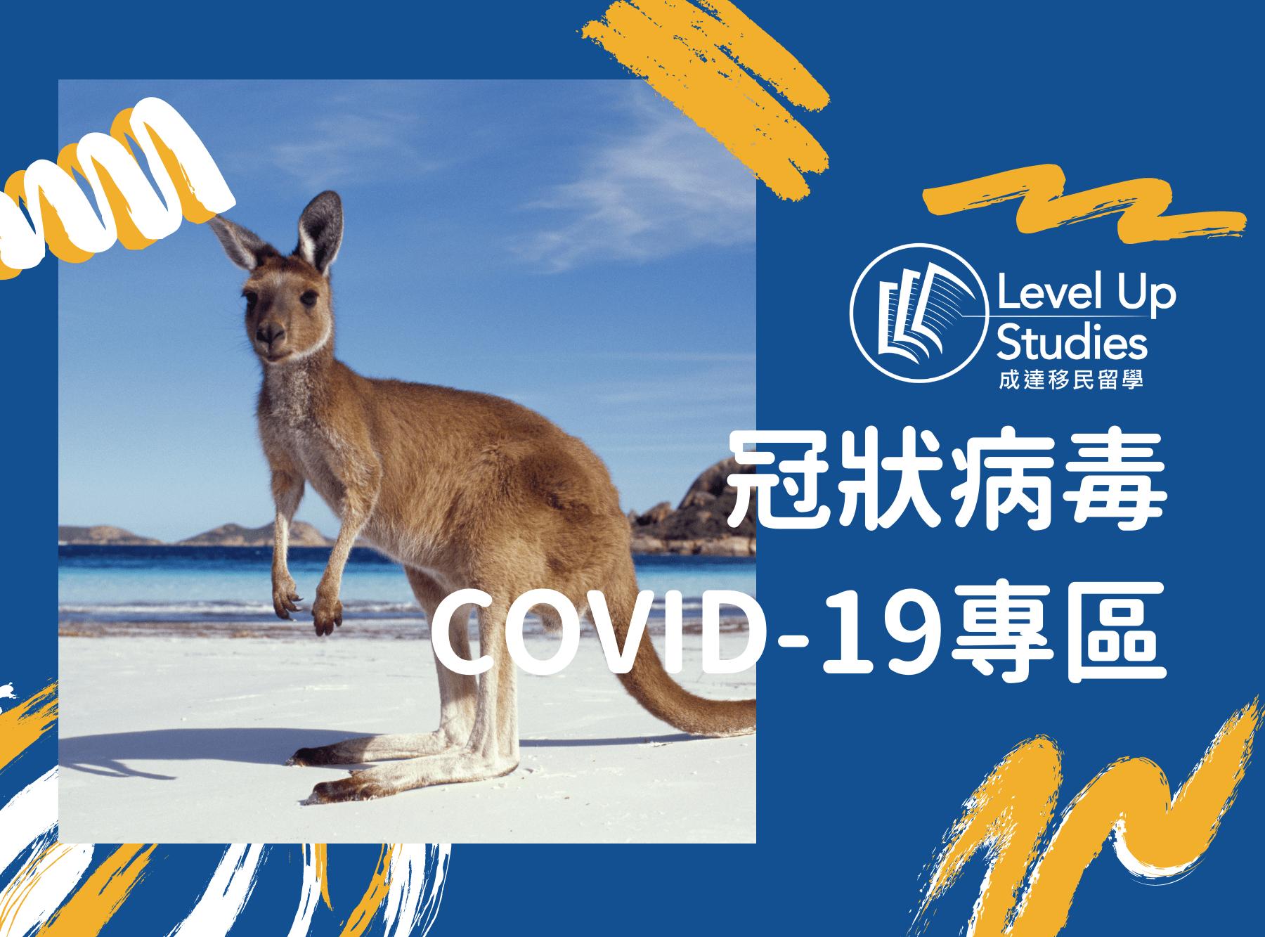 澳洲冠狀病毒covid19專區