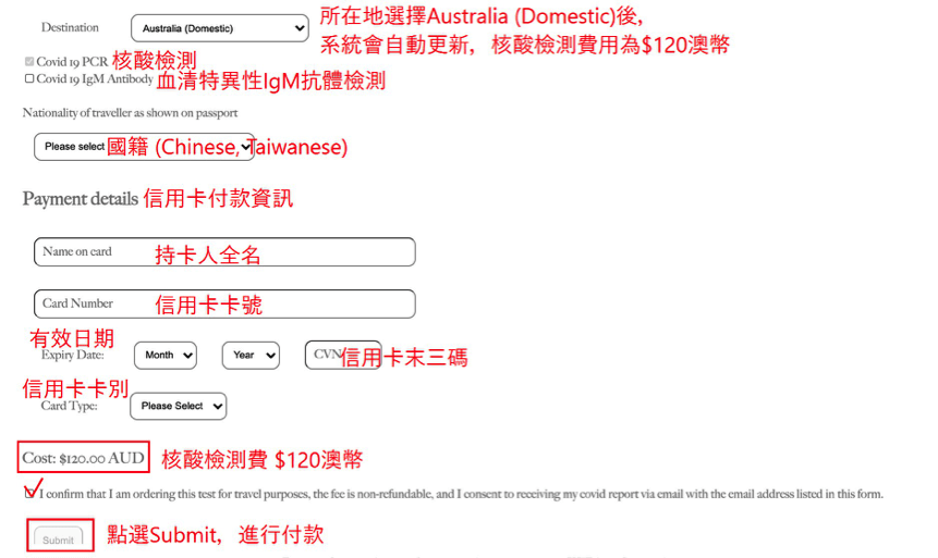 2021澳洲核酸檢測