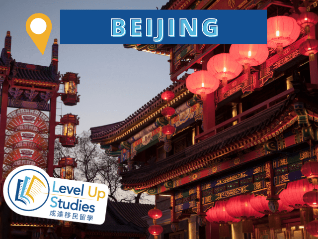 北京 澳洲留學移民打工度假