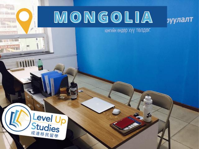 蒙古 澳洲留學移民打工度假