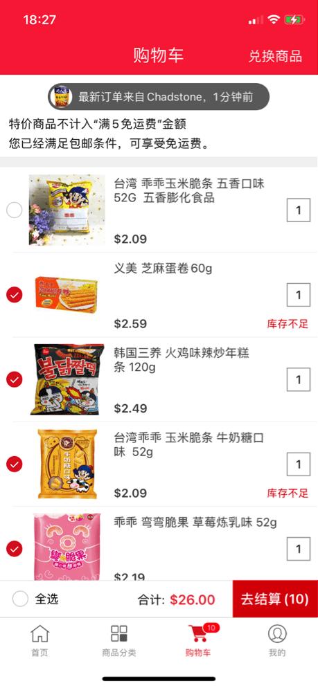 墨爾本亞洲超市app