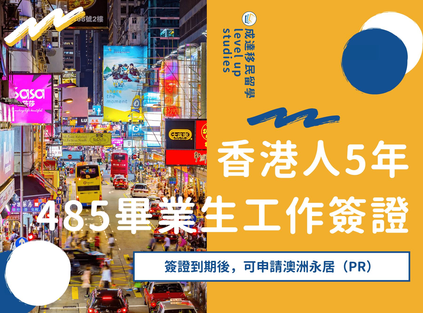香港485