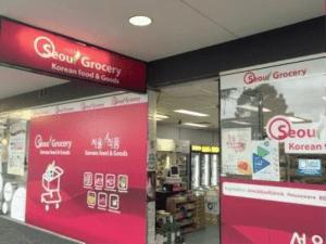Seoul Grocery 墨爾本亞超