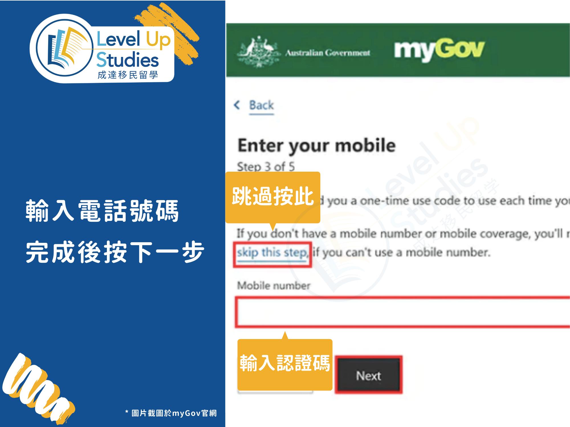 myGov澳洲退稅