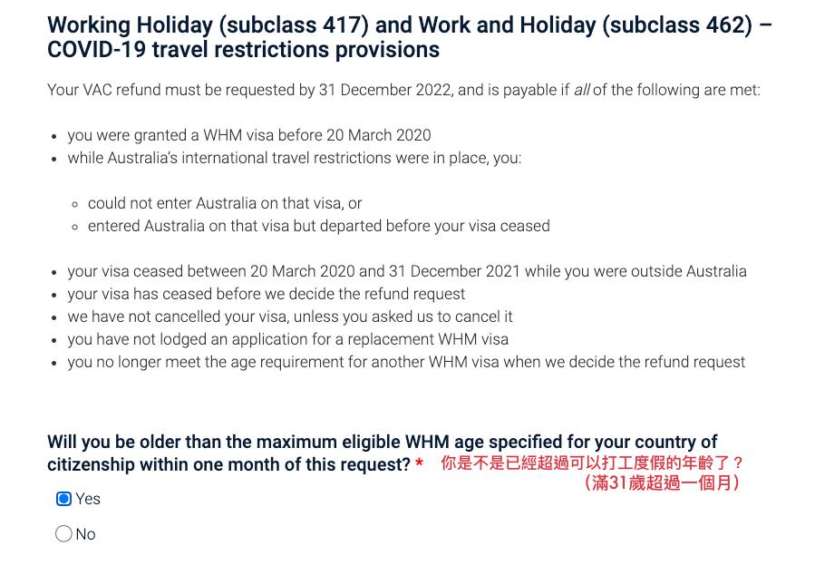 澳洲 打工度假退費