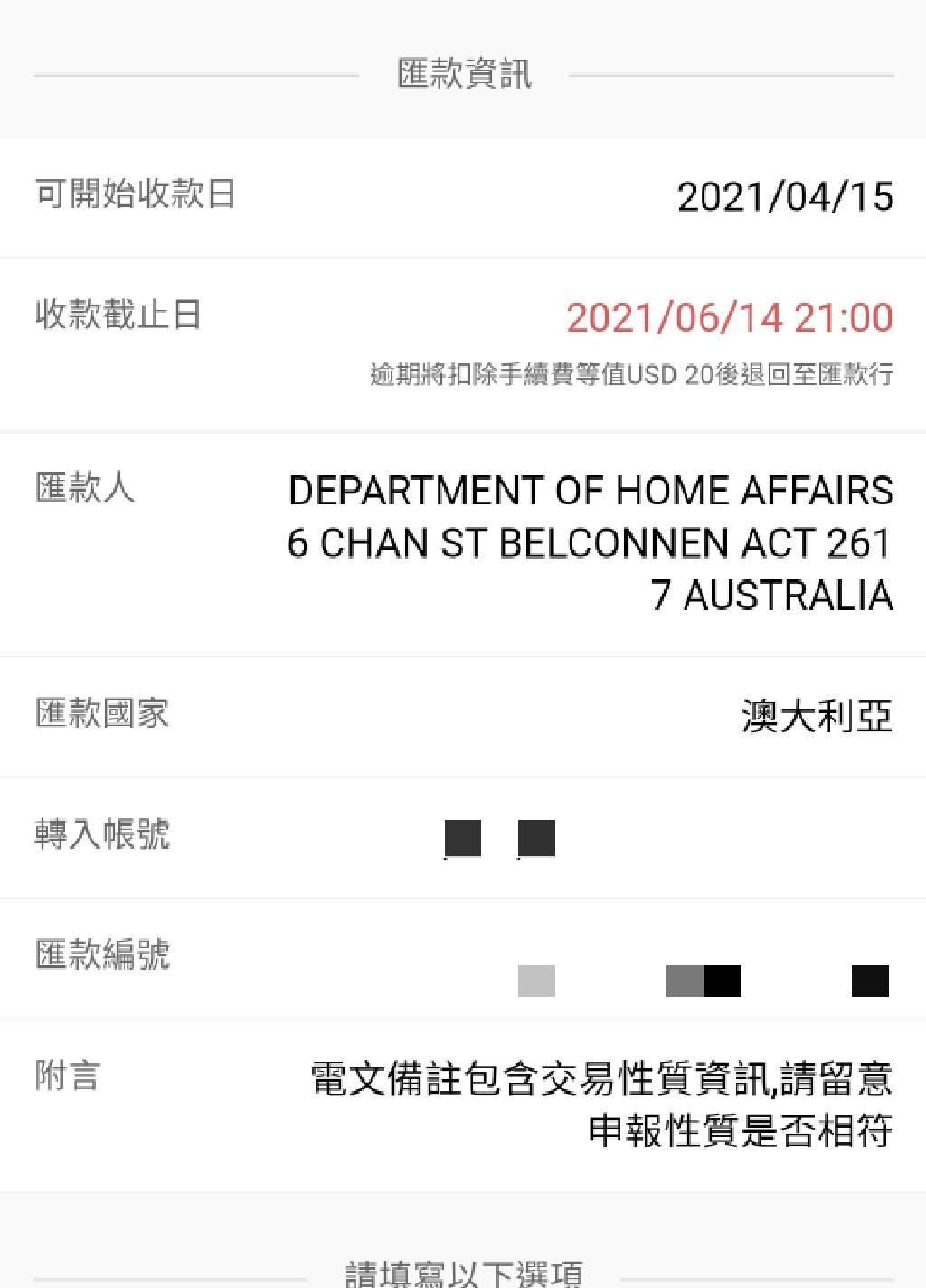 澳洲 打工度假退費2021