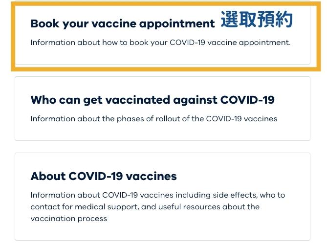 澳洲疫苗預約 2021