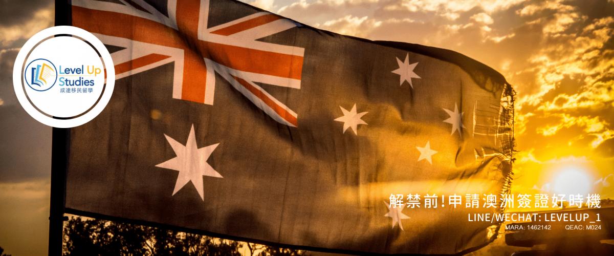 澳洲簽證-澳洲打工度假